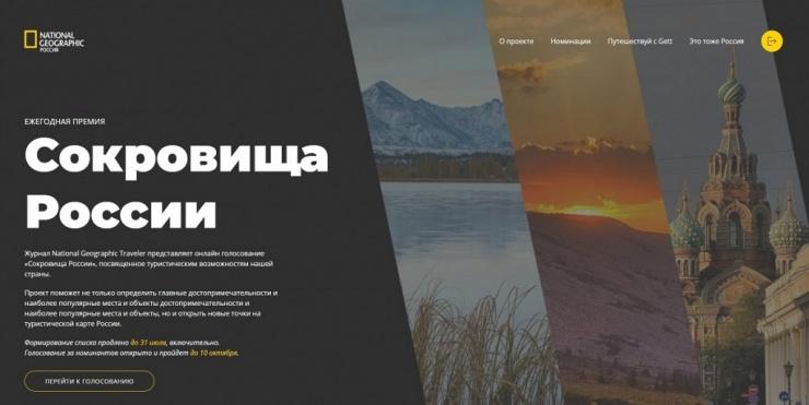 Астраханские достопримечательности претендуют на премию популярного журнала