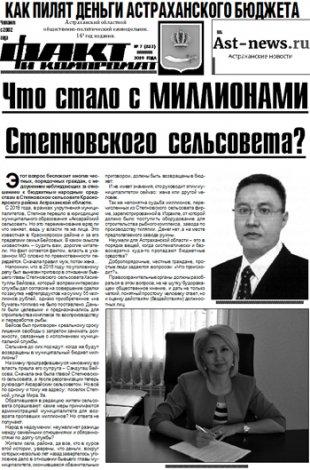 В новом «Факте и компромате»: что стало с миллионами Степновского сельсовета?