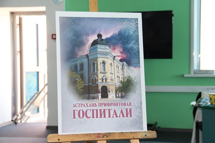 Публицистический проект «Астрахань прифронтовая. Госпитали» представлен в местных вузах