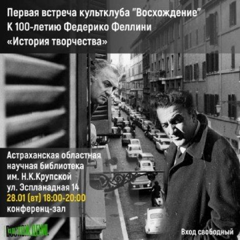 Астраханские киноманы отметят 100-летие Федерико Феллини
