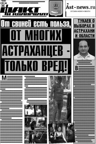 В новом номере «Факта и компромата»: об иностранных агентах отечественных слуг и нее только