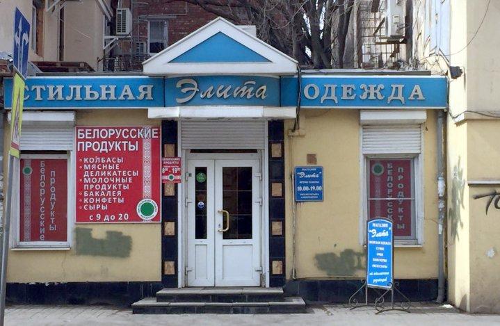 Белоруска из Астрахани обратилась к своим сородичам