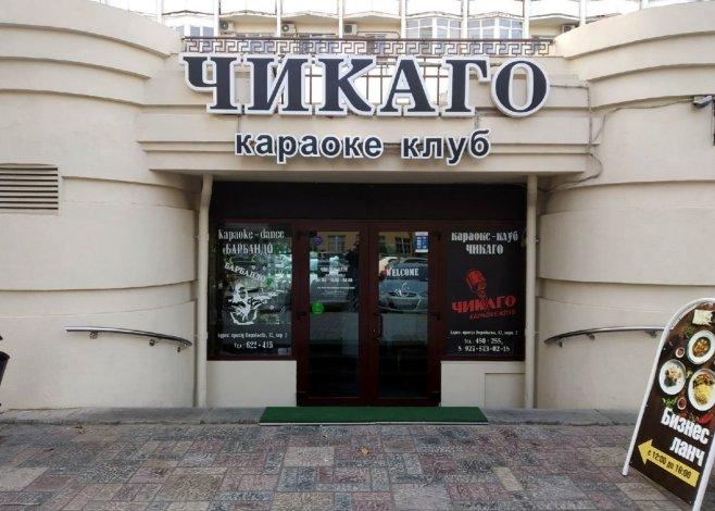 Астраханский караоке-клуб «Чикаго» вновь выставлен на продажу