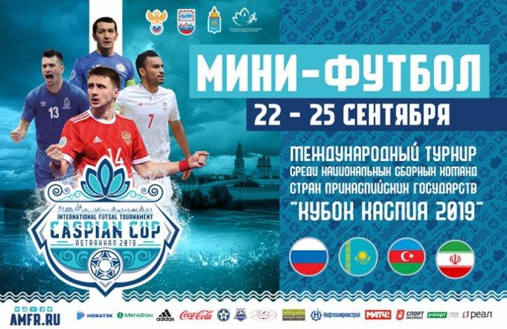 Впервые в Астрахани международный турнир по мини-футболу «Кубок Каспия - 2019»