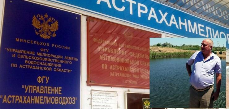 Арестован глава «Астраханмелиоводхоза» Руслан Муликов