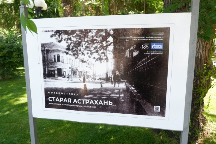 В Братском саду открылась фотовыставка «Старая Астрахань»