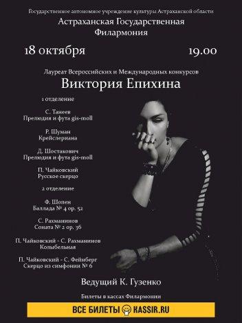В Астраханской филармонии пройдёт концерт яркой пианистки Виктории Епихиной