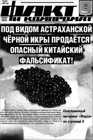 В новом «Факте и компромате»: что продаётся под видом астраханской чёрной икры?