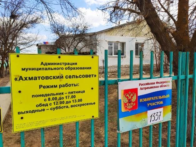 Выборы главы Ахматовского сельсовета прошли под контролем общественности