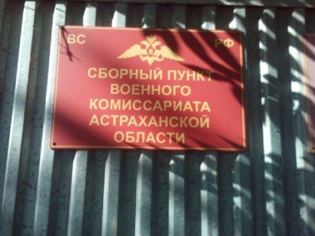 В Астрахани продезинфицировали призывные пункты