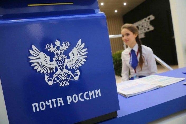 Почта России в среду не работает