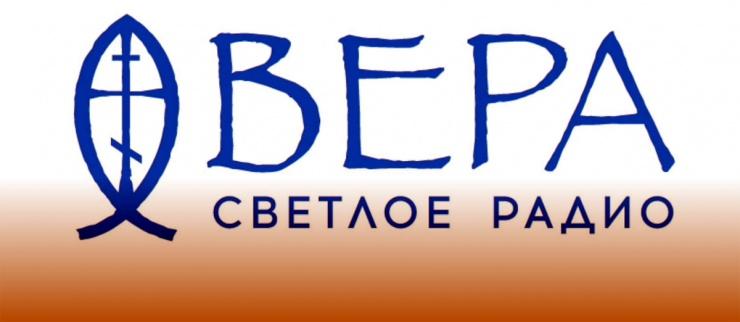 В Астрахани и Ахтубинске открывается радио «Вера»