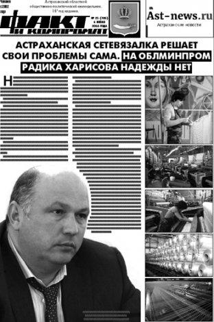 В новом номере «Факта и компромата»: правда о Дивинчуке, соратнике Шеина