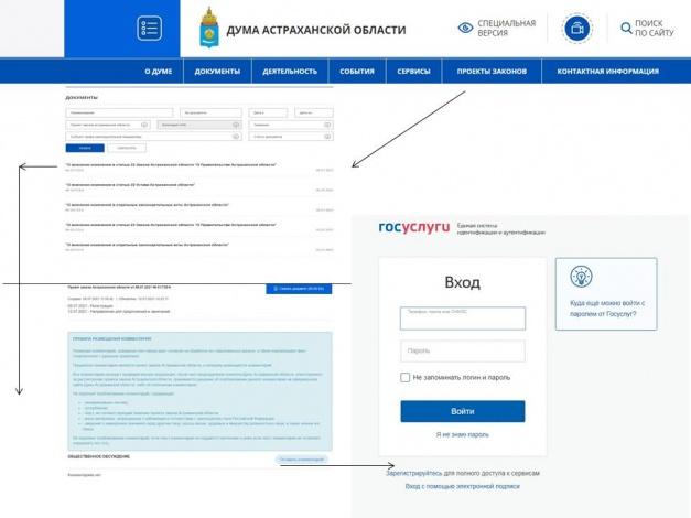 Посетители сайта Думы Астраханской области могут принять участие в законотворчестве