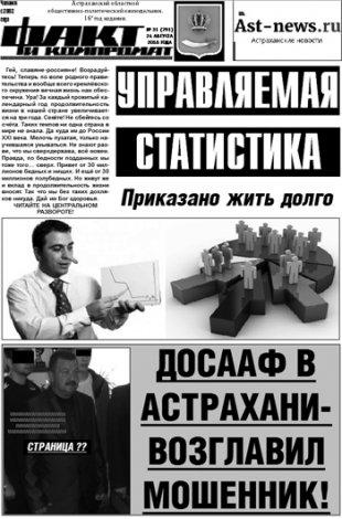 Астраханский писатель Геннадий Гладченко: в новом номере «Факта и компромата»