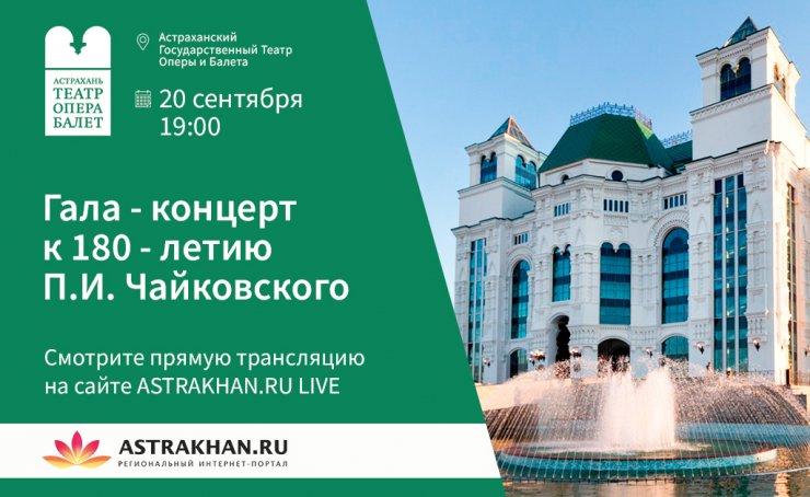 20 сентября ASTRAKHAN.RU LIVE проведёт прямую трансляцию Гала-концерта к 180-летию Чайковского