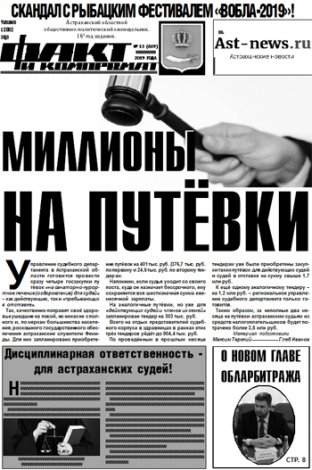 В свет вышел свежий номер астраханского областного еженедельника «Факт и компромат»