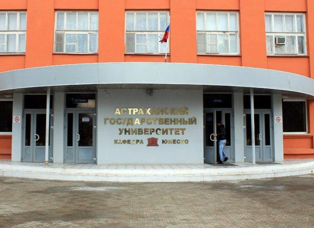 Астраханский госуниверситет готовится к капремонту своих объектов