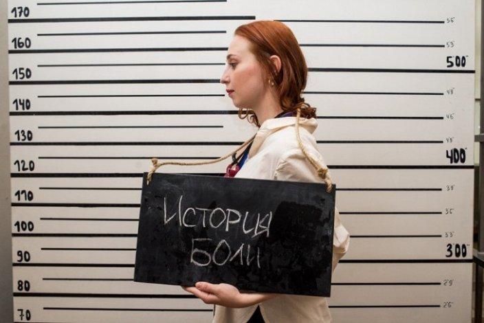 Астраханцам представят «Историю боли»