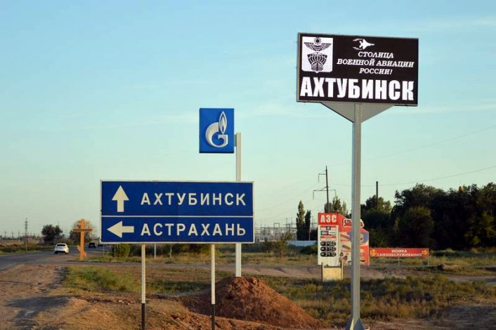 В Ахтубинске разбираются с «наследством» Аманги Нарузбаева