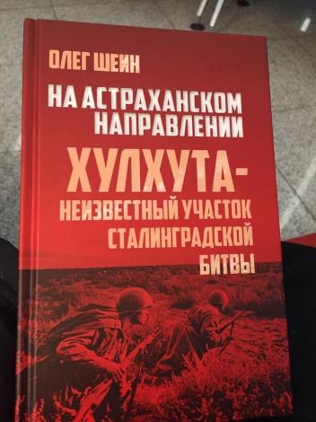 У Олега Шеина вышла новая книга о войне
