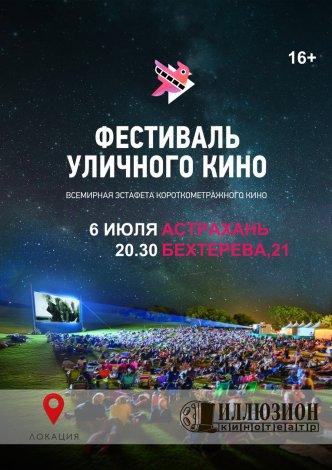 Астраханская область участвует во Всемирном Фестивале уличного кино