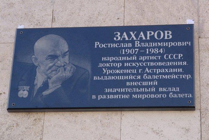 Ростислав Захаров – легендарный балетмейстер из Астрахани