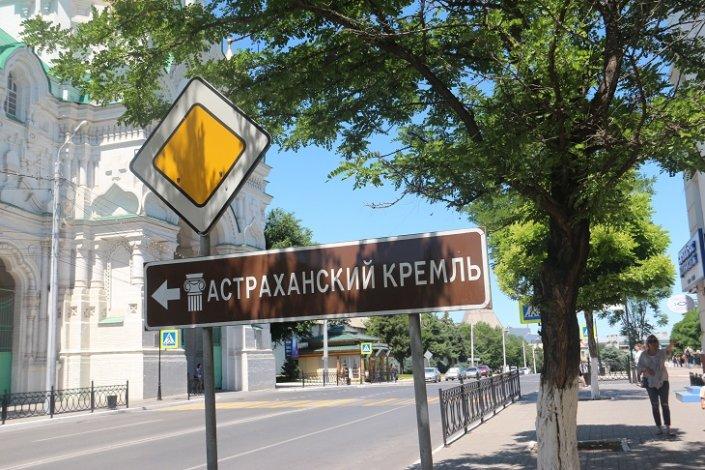 Дорожные знаки в Астрахани обновят
