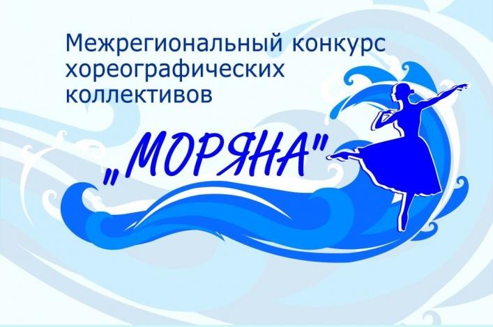 В Астрахани наградили лучших волжских танцоров