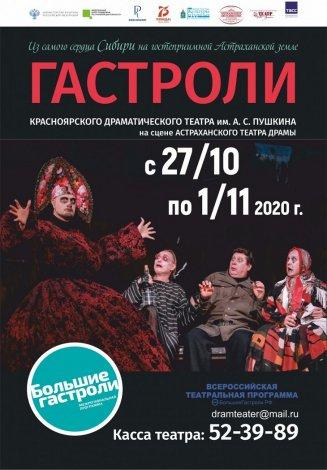Астраханцев приглашают на спектакли Красноярского драмтеатра