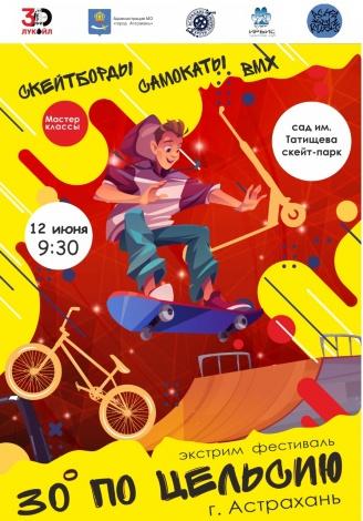 В Астрахани пройдет фестиваль экстремальных видов спорта «30 градусов по Цельсию»