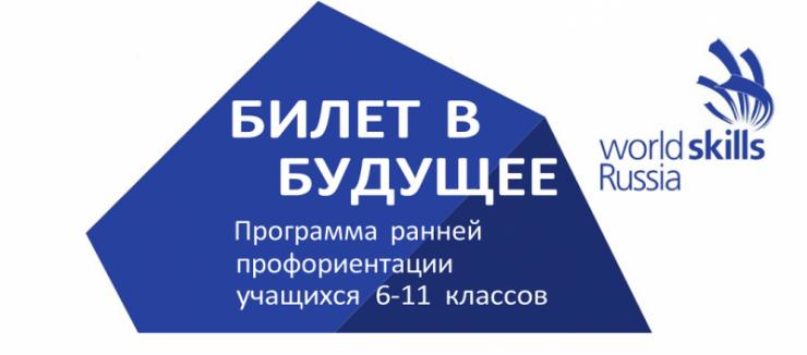 В Астраханской области в рамках проекта «Билет в будущее» прошло профориентационное тестирование