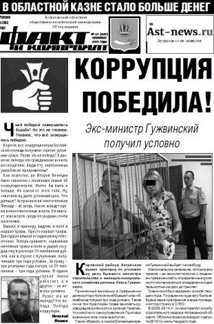 «Факт и компромат» констатировал победу коррупции в Астрахани
