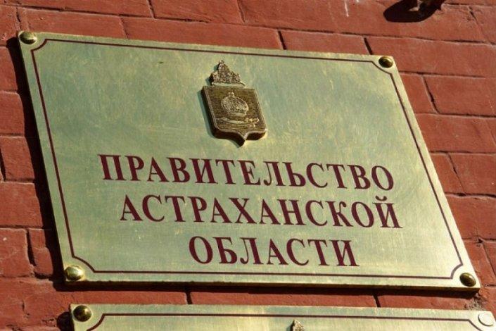 Что известно о новых министрах астраханского правительства