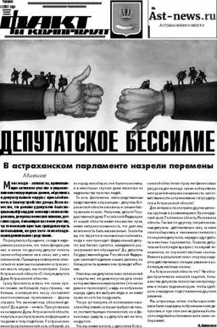 В новом «Факте и компромате» – острое воззвание из Камызяка