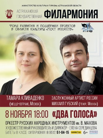 В Астраханской филармонии прозвучат «Два голоса»