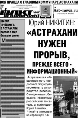 О жилищном беззаконии в Астрахани – в новом номере газеты «Факт и компромат»