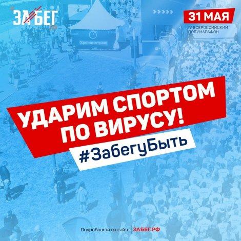 Астрахань готовится к беговому марафону