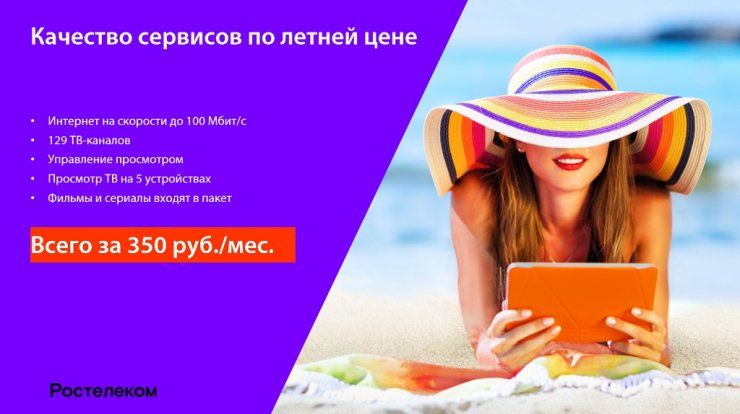 «Ростелеком» в Астрахани совершенствует стандарты к обслуживанию оптических абонентов
