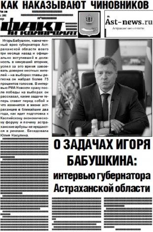 Газета «Факт и компромат»: новый номер уже в продаже!