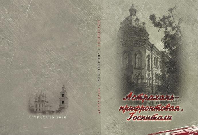 Готовится к изданию публицистический проект «Астрахань прифронтовая. Госпитали»