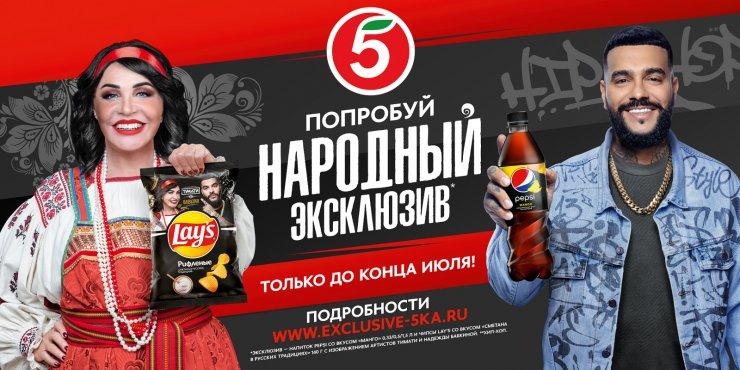 Известная певица из Астрахани приняла участие в рекламе чипсов