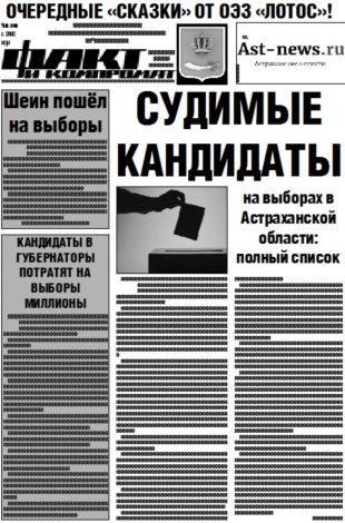 Предвыборная ситуация в Астраханской области – в свежем «Факте и компромате»