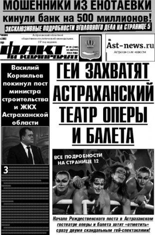 «Факт и компромат»: восемь енотаевцев обманули «Россельхозбанк» на 500 миллионов рублей