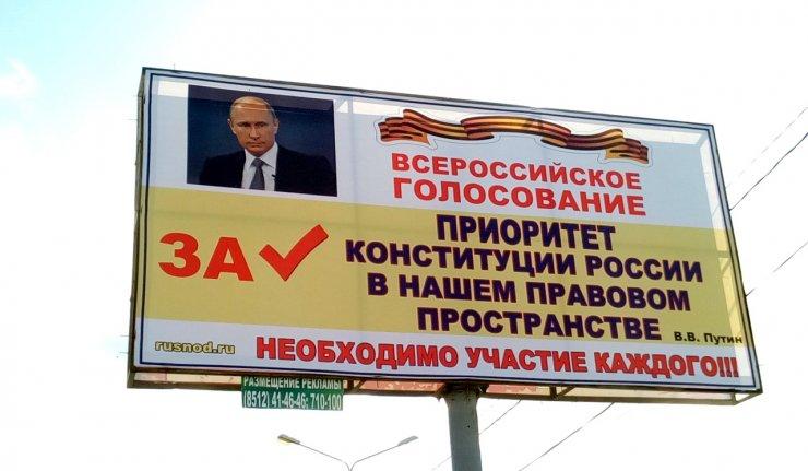 В Астрахани агитируют за поправки в Конституцию