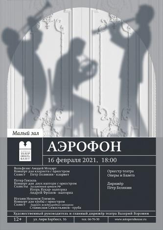 Оркестр Астраханского театра оперы и балета готовит новую программу
