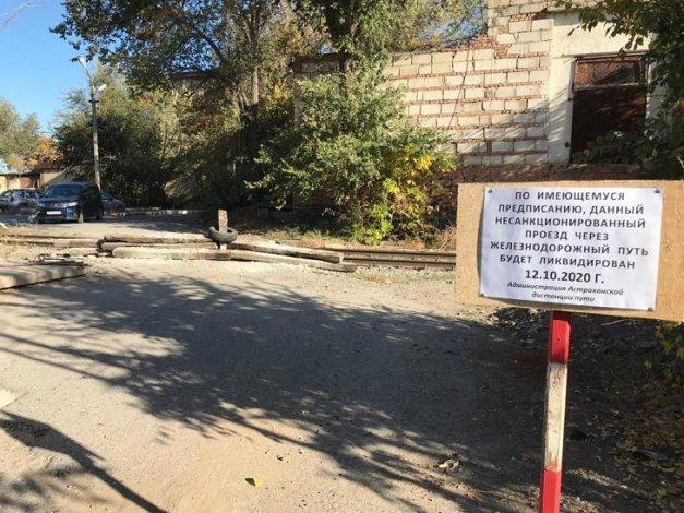 В Астрахани ликвидирован несанкционированный железнодорожный переезд