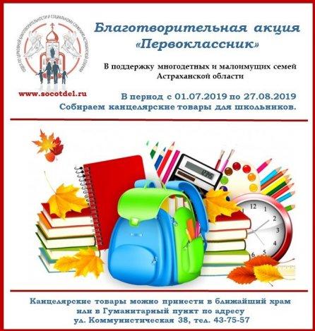 Астраханская епархия приглашает всех к акции «Первоклассник». Поможем детям
