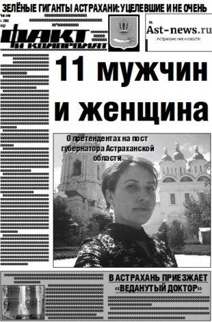 Новый номер газеты «Факт и компромат» уже в продаже!