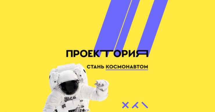 Астраханцы приняли участие во Всероссийском форуме «ПроеКТОриЯ»